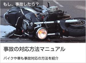 事故の対応方法マニュアル