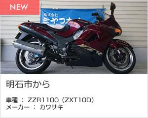 明石市から車種 : ZZR1100(ZXT10D) メーカー : カワサキ